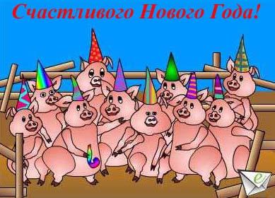 Новый год Огненной (красной) свиньи