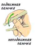 как правильно держать китайские палочки